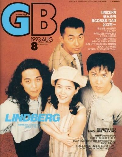 付録無)GB 1993年8月号