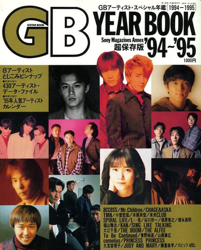 付録無)GB YEAR BOOK 1994-1995