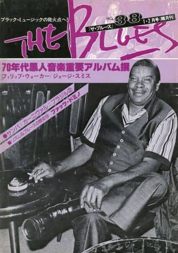 THE BLUES 1980年1・2月号 No.38 ザ・ブルース