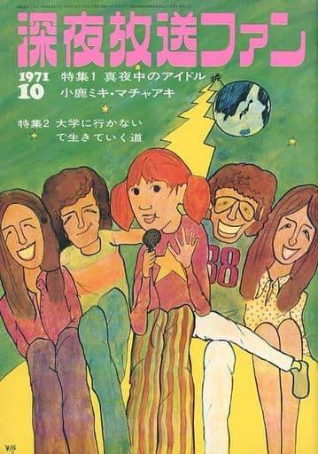 付録付)深夜放送ファン 1971年10月号 No.9