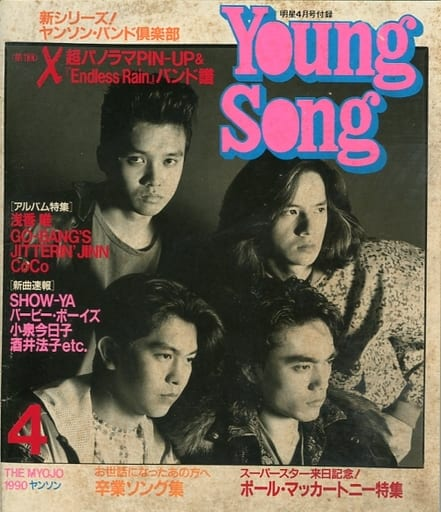 YOUNG SONG 1990年4月号