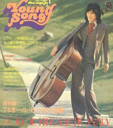 YOUNG SONG 1976年1月号