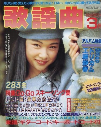 月刊 歌謡曲 1992年3月号 no.159