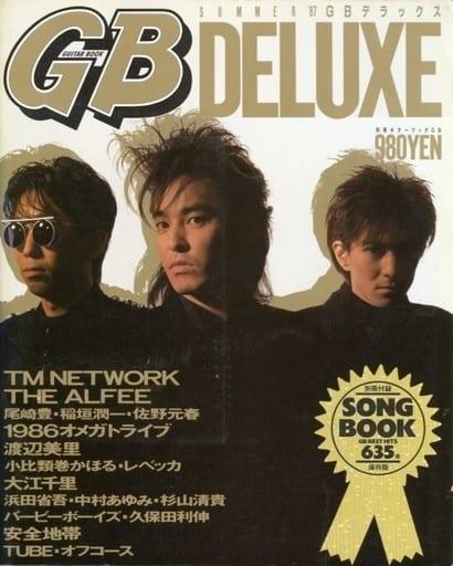 付録無)GB DELUXE'87