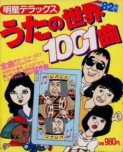 明星デラックス '82うたの世界1001曲