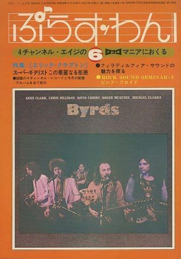 プラス・ワン 1973年6月号 ぷらす・わん