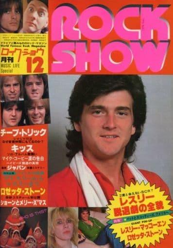 付録付)ROCK SHOW 1978年12月号