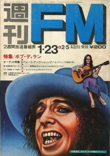 週刊 FM 東版 1978年1月23日号 NO.3