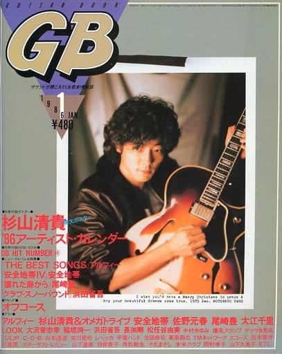 付録付)GB 1986年1月号