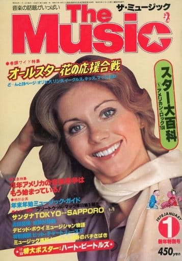付録無)ザ・ミュージック 1978年1月号 The Music