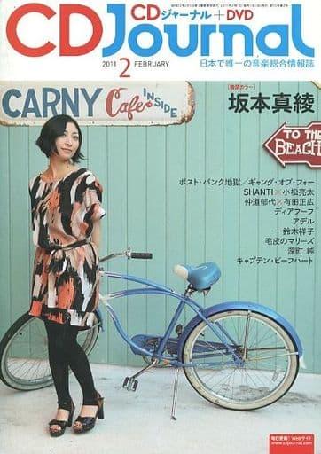 CDジャーナル2011/2