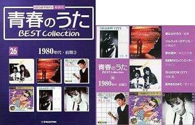 青春のうた BEST Collection No.26(CD1枚)ベストコレクション