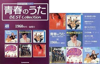 青春のうた BEST Collection No.49(CD1枚)ベストコレクション