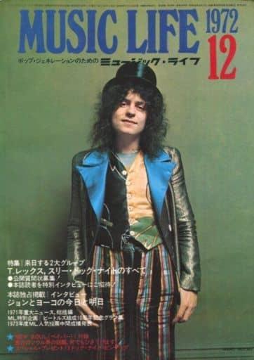 付録付)MUSIC LIFE 1972年12月号 ミュージック・ライフ