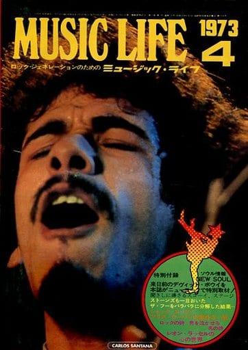 付録付)MUSIC LIFE 1973年4月号 ミュージック・ライフ