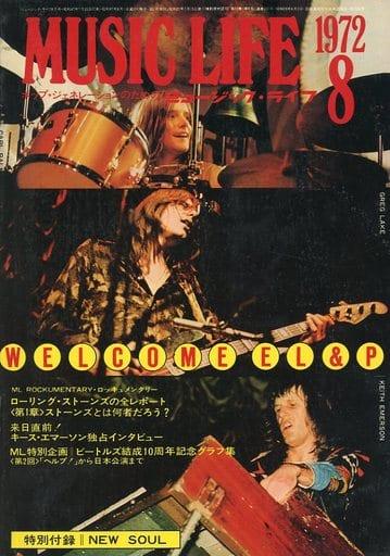 付録付)MUSIC LIFE 1972年8月号 ミュージック・ライフ