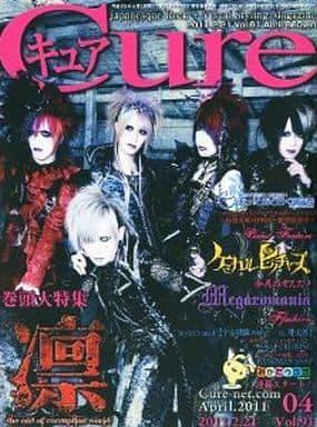 Cure 2011年4月号 Vol.91
