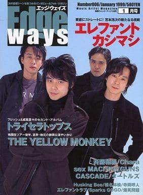 Edgeways 1999年1月号