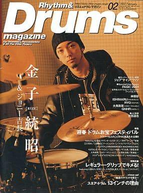 Rhythm & Drums magazine 2002年2月号 リズムアンドドラムマガジン