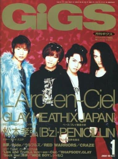 GiGS 1997年1月号 No.117 月刊ギグス