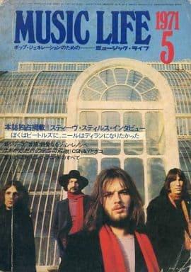 MUSIC LIFE 1971年5月号