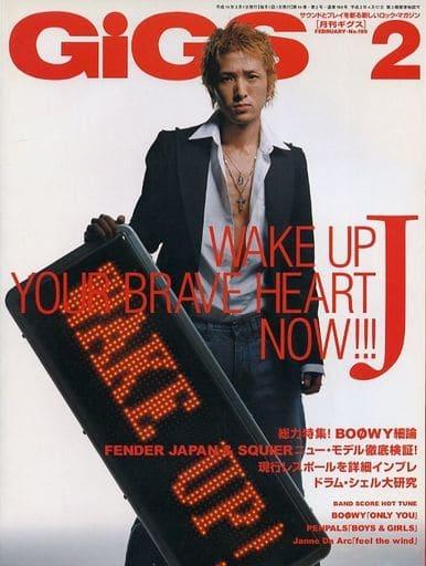 GiGS 2002年2月号 No.199 月刊ギグス