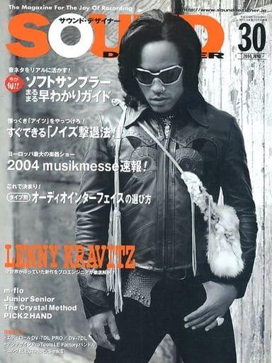 SOUND DESIGNER 2004年6月号 サウンド・デザイナー