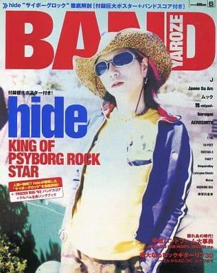 付録付)BANDやろうぜ 2004年6月号