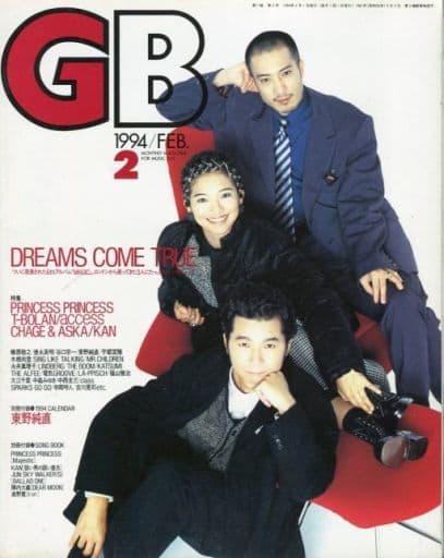 付録付)GB 1994年2月号