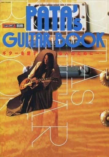 PATA's GUITAR BOOK ロッキンf別冊