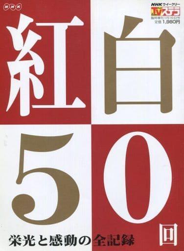 NHKウイークリーステラ臨時増刊 2000年1月16日号 紅白50回