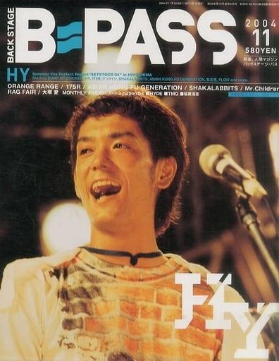 付録付)B-PASS 2004/11(別冊付録1点) バックステージ・パス