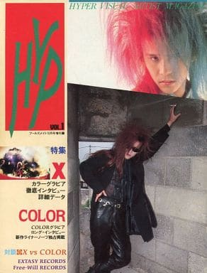 HYP VOL.1 フールズメイト1989年10月号増刊