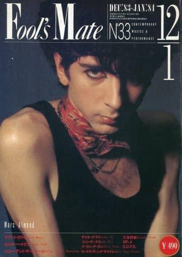 FOOL'S MATE 1983年12月号・1984年1月号 No.33