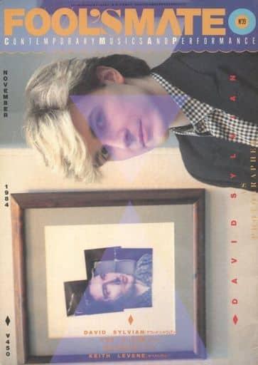 FOOL'S MATE 1984年11月号 No.39 フールズメイト