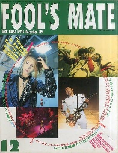 FOOL'S MATE 1991年12月号 No.122 フールズメイト