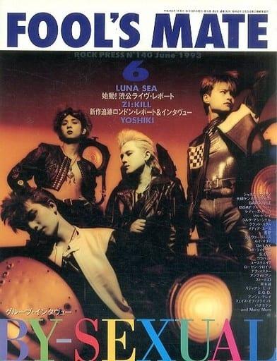 FOOL'S MATE 1993/6 No.140 フールズメイト