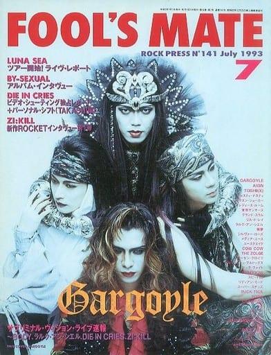 FOOL's MATE 1993年07月号