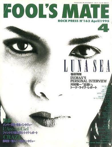 FOOL'S MATE 1995年4月号 No.162 フールズメイト