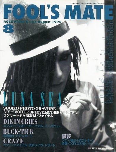 FOOL'S MATE 1995/8 No.166 フールズメイト
