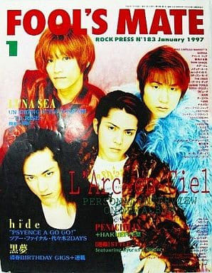 FOOL'S MATE 1997/1 No.183 フールズメイト