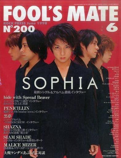 FOOL'S MATE 1998/6 No.200 フールズメイト