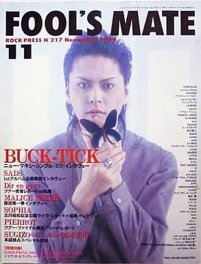 付録付)FOOL'S MATE 1999年11月号 No.217 フールズメイト