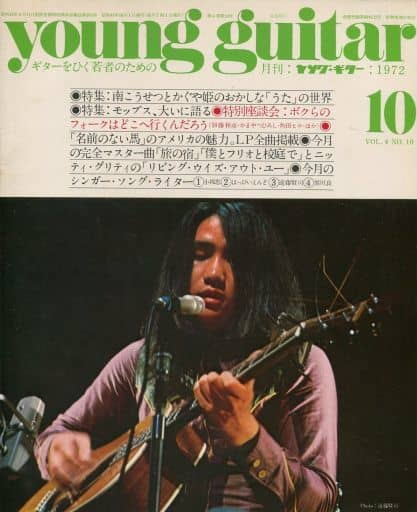 YOUNG GUITAR 1972年10月号 ヤング・ギター