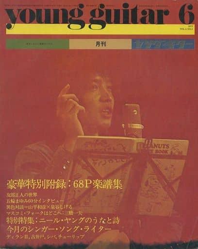 付録無)YOUNG GUITAR 1972年6月号 ヤング・ギター