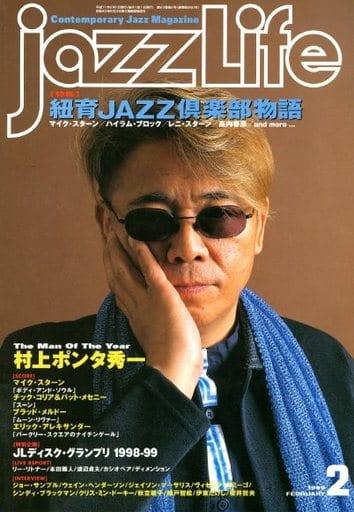 JAZZ LIFE 1999/2 ジャズライフ
