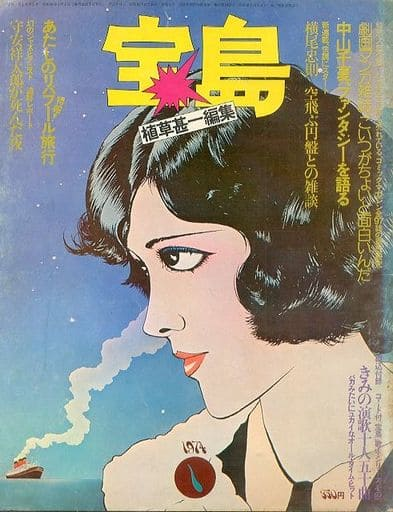 宝島 1974年1月号