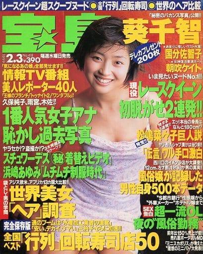 宝島 1999年2月3日号