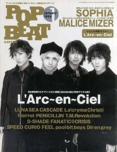 付録付)POP BEAT 1999年1月号 ポップビート