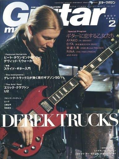 Guitar magazine 2007/2 ギターマガジン